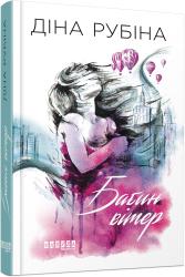 Бабин вітер - фото обкладинки книги