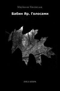 Бабин Яр. Голосами - фото книги