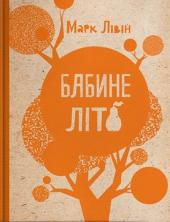 Бабине літо - фото обкладинки книги