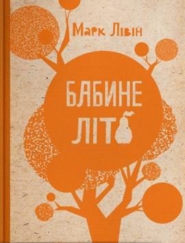 Бабине літо - фото книги