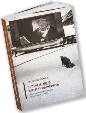 Бачити, щоб бути побаченим: реаліті-шоу, реаліті-роман та революція онлайн - фото обкладинки книги