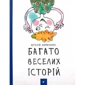 Багато веселих історій - фото обкладинки книги