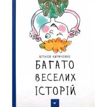Книга Багато веселих історій