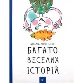 Багато веселих історій - фото книги