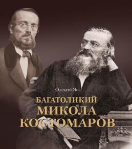 Багатоликий Микола Костомаров - фото книги