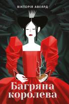Книга Багряна королева