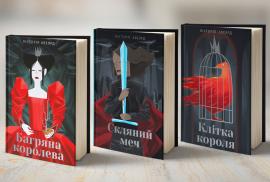 Багряна королева - фото книги