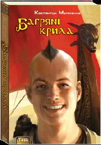 Книга Багряні крила