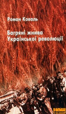 Багряні жнива Української революції - фото книги