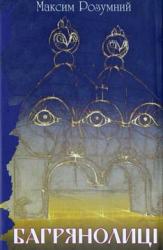 Багрянолиці - фото обкладинки книги