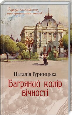 Багряний колір вічності - фото книги