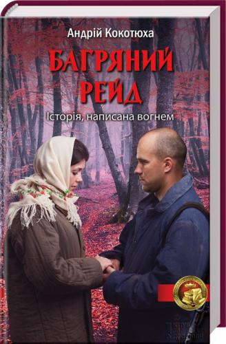 Книга Багряний рейд