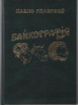 Байкографія - фото книги