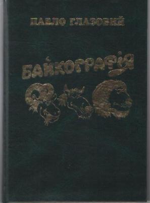 Книга Байкографія
