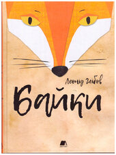Книга Байки