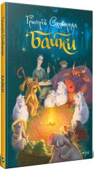Байки - фото обкладинки книги