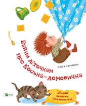 Байки діточкам про Коська-домовичка - фото обкладинки книги