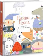 Байки Езопа в переказі Олександра Виженка - фото обкладинки книги