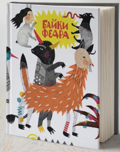 Книга Байки Федра