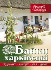 Байки харківські - фото обкладинки книги