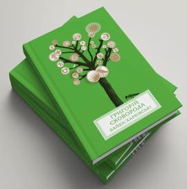 Байки харківські - фото книги