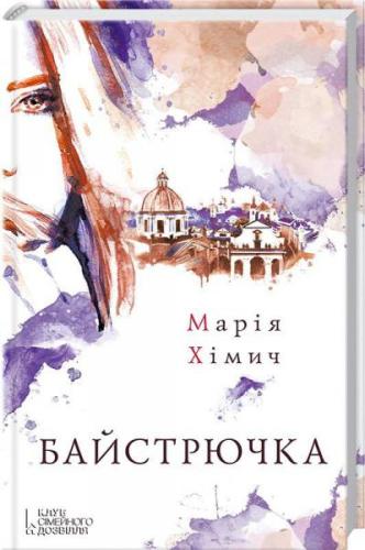Книга Байстрючка