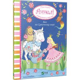 Бал на Суничному озері. Принцеса Аннелі і наймиліший у світі поні. - фото книги