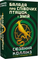 Балада про співочих пташок і змій - фото обкладинки книги
