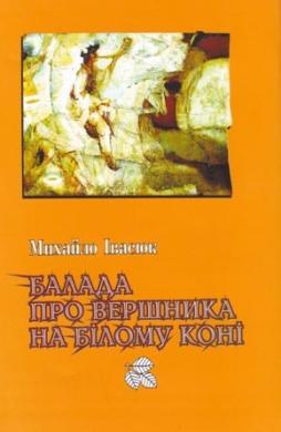 Балада про вершника на білому коні - фото книги