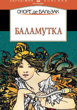 Книга Баламутка
