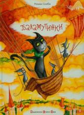 Баламутинки - фото обкладинки книги