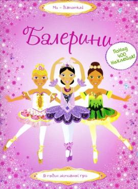 Балерини - фото книги