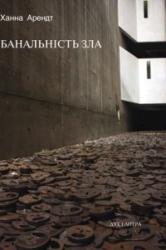 Банальність зла. Суд над Айхманом в Єрусалимі - фото обкладинки книги