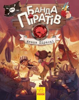 Банда Піратів. Атака піраньї. Книга 5 - фото книги