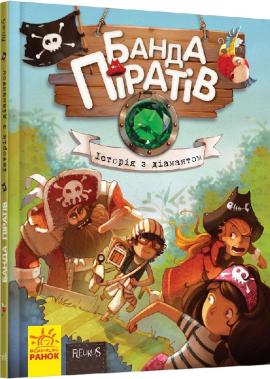 Банда Піратів. Історія з діамантом. Книга 3 - фото книги