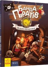 Банда Піратів. Корабель-привид. Книга 1 - фото обкладинки книги