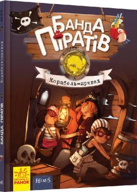Банда Піратів. Корабель-привид. Книга 1 - фото книги