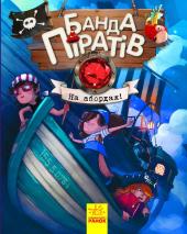 Банда Піратів. На абордаж! Книга 7 - фото обкладинки книги