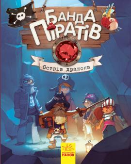 Банда Піратів. Острів Дракона. Книга 6 - фото книги