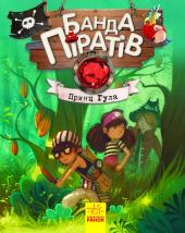 Банда Піратів. Принц Гула. Книга 8 - фото обкладинки книги