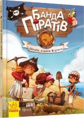 Банда Піратів. Скарби пірата Моргана. Книга 4 - фото обкладинки книги