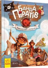 Банда Піратів. Таємничий острів. Книга 2 - фото обкладинки книги