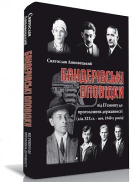 Бандерівські оповідки - фото книги