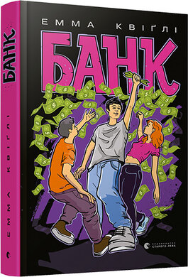 Банк - фото книги