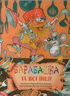 Книга Барабашка та всі інші