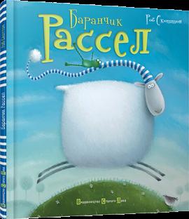 Баранчик Рассел - фото книги