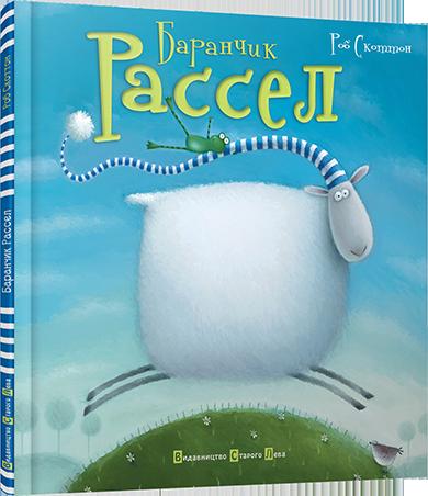 Книга Баранчик Рассел