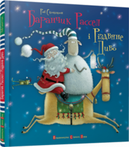 Книга Баранчик Рассел і Різдвяне Диво