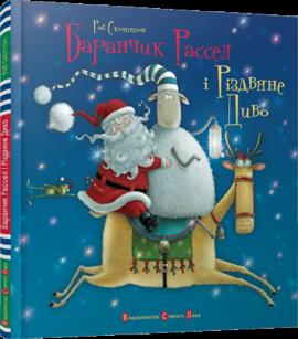 Баранчик Рассел і Різдвяне Диво - фото книги
