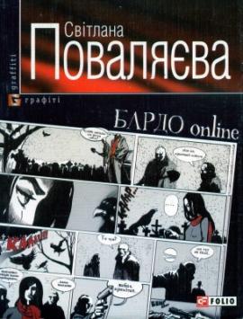 БАРДО online - фото книги